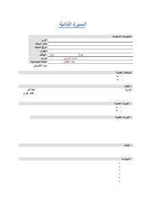 نماذج للسيرة ذاتية باللغة العربية المجموعة الأولى Free Cv Template Word Cv Template Word Cv Template Free