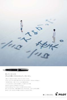 "PILOT - ""書く、を支える。「夫婦」篇"" Dm Poster, Poster Layout, Print Layout, Japan Design, Ad Design, Layout Design, Creative Advertising, Advertising Design, Typography Poster"