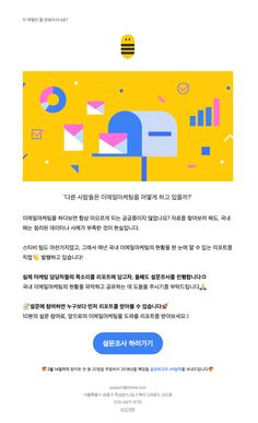 stibee sent this email with the subject line 광고 이메일마케팅 어떻게 - fortnite survey email
