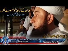 "Maulana Tariq Jameel ""Imaan Ke 20 Khoobsurat Tips"" Karachi Jun 2016 18th, Islam, Waves, Videos, Tips, Fictional Characters, Ocean Waves, Fantasy Characters, Beach Waves"