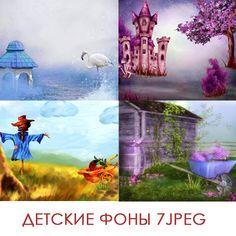 Детские фоны — Клипарты для фотошопа