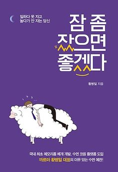 싸니까 믿으니까 인터파크도서 - 잠 좀 잤으면 좋겠다 Typo Design, Book Design Layout, Ad Design, Book Cover Design, D Book, Album Book, Typography Layout, Lettering, Instagram Feed Ideas Posts