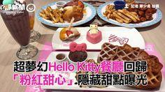 超可愛的~完全勾起食慾&少女心!!!(#01J) ● 超夢幻Hello Kitty餐廳回歸!「粉紅甜心」隱藏甜點曝光 http://travel.ettoday.net/article/847032.htm?from=fb_et_news