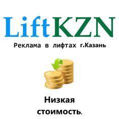 Гарантия эффективности.  ✔ Низкая стоимость контакта с целевой аудиторией.  Реклама в лифтах в г.Казань. тел.: (843) 2-393-789  http://liftkzn.ru  #казань #liftkzn #kzn #kazan #реклама