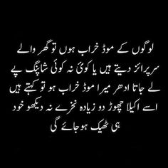 Eid Quotes, Funny Quotes In Urdu, Funny Memes, Wife Jokes, Political Articles, Girly Attitude Quotes, Funny Love, Funny Pics, Funny Thoughts