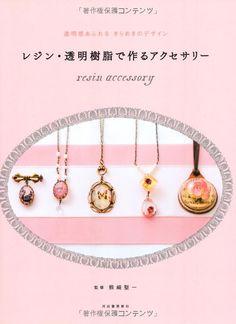 Libro: Kenichi Kumazaki: accesorios hechos de resina resina transparente · Amazon.co.jp:
