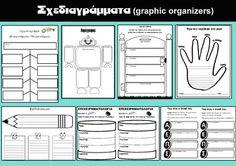Σχεδιαγράμματα (Graphic Organizers) by PrwtoKoudouni World Languages, Reading Resources, Graphic Organizers, Classroom, Organization, Teaching, Education, Writing, School