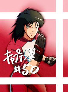 Captain Tsubasa, Oliver E Benji, Anime Stories, Old Anime, Anime Art, Star Wars, Fujoshi, Cartoon Network, Japanese
