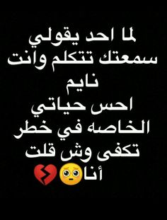 Arabic Memes, Funny Arabic Quotes, Wisdom Quotes, Words Quotes, Funny Images, Funny Pictures, Islamic Quotes On Marriage, Book Qoutes, Appreciation Quotes