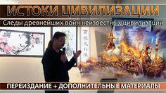 Андрей Скляров: Следы древнейших войн неизвестных развитых цивилизаций//...