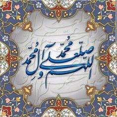 اللهم صل على محمد وآله