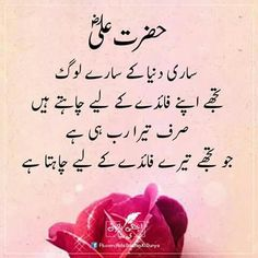 BakhtawerBokhari Urdu Quotes Islamic, Poetry Quotes In Urdu, Islamic Phrases, Islamic Messages, Islamic Inspirational Quotes, Muslim Quotes, Religious Quotes, Motivational Quotes, Hazrat Ali Sayings
