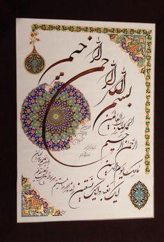 surah Fatiha - shikastah style