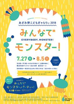"The summer vacation ""Azamino Children's Gallery"" is an exhibition for children who encounter art in various ways. This year, child … - New Sites Flugblatt Design, Japan Design, Book Design, Flyer Design, Layout Design, Print Design, Kids Graphic Design, Japanese Poster Design, Kids Poster"