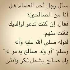 Pin By Made On و ب ال و ال د ي ن إ ح س ان ا Math Math Equations Arabic Calligraphy