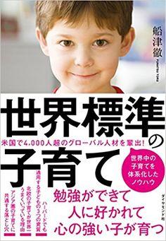 世界標準の子育て | 船津 徹 |本 | 通販 | Amazon