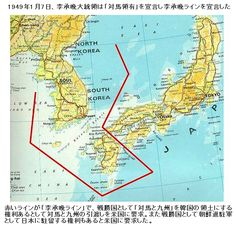 本当の #李承晩ライン は #九州 全域が含まれていたんですよね。これは仮に #日露戦争 勃発前に #朝鮮半島 が #ロシア の手に落ちていれば、次の段階では九州だったとも言える事ですが。 http://open.ldblog.jp/archives/39604232.html…