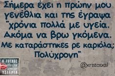 [IMG] Greek Quotes, Kai, Funny Quotes, Jokes, Messages, Humor, Sayings, Funny Shit, Funny Stuff
