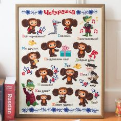 You try to remember while enjoying cross stitch of Cheburashka | kraso [Kuraso]! Russian will be familiar with the tool-do program [12 times reservation program] | Felissimo
