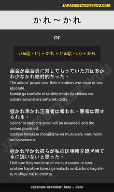 Learn Japanese Grammar: かれ~かれ (kare~kare)
