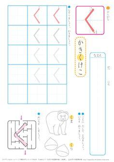 ひらがな練習 「く」 Hiragana Chart, Japanese Language Learning, Second Language, Nihongo, Study, Messages, Homework, Stickers, Learning Japanese