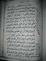 Tariqa Qadiriya Boudchichiya Ch حجاب القفل حرز الغاسلة الحقيقى دعاء القرب