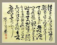 書法草書---王羲之十七帖---22--.成都城池帖 - 萬境自如-書法美術 - udn部落格