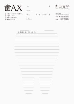 the coolest Fax sheet design Invoice Layout, Leaflet Layout, Flyer Layout, Poster Layout, Print Layout, Layout Design, Editorial Layout, Editorial Design, Graphic Prints