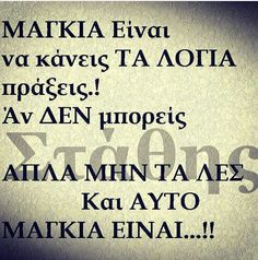 real only and actions Greek Quotes, Relentless, So True, My Life, Wisdom, Sayings, Words, Truths, Quotes