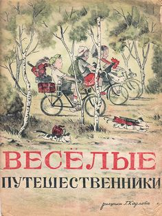 booklerium: Михалков. Веселые Путешественники. 1948. худ. Карлов Георгий Николаевич