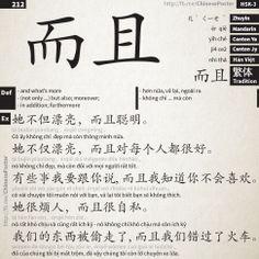 ér qiě - 而且 - HSK3