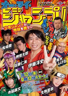 'Oh My Jump! ~Shonen Jump to Save the Earth~' Poster Visual    Drama Oh My Jump Cast Dressed as Jump Characters for Poster   MANGA.TOKYO