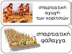 Πηγαίνω στην Τετάρτη...και τώρα στην Τρίτη: Ιστορία 2η Ενότητα - Κεφάλαιο 11: Η ζωή στην πόλη (21 χρήσιμες συνδέσεις) Ancient Greece, Mythology, Education, History, Movie Posters, Historia, Film Poster, Onderwijs, Learning