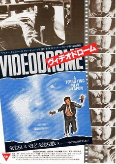 Japanese Poster for Videodrome (David Cronenberg, 1983)