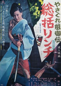 Yasagure anego den: Sôkatsu rinchi (Female Yakuza Tale: Inquisition and Torture), 1973 - Japanese poster Yakuza Girl, Japan Picture, Martial Arts Movies, Film Archive, Japanese Film, Japanese Poster, Cult Movies, Le Far West, Film Posters
