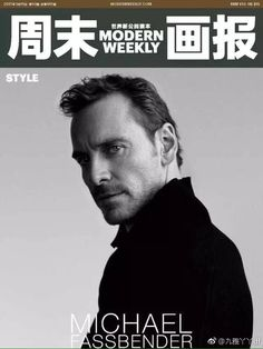 Michael Fassbender on the cover of 'STYLE: Modern Weekly Magazine' (China) - March 2017
