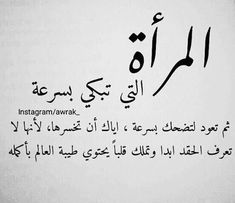 Hardly women 👌 Beautiful Arabic Words, Arabic Love Quotes, Islamic Quotes, Sweet Words, Love Words, Words Quotes, Life Quotes, Sayings, Vie Motivation