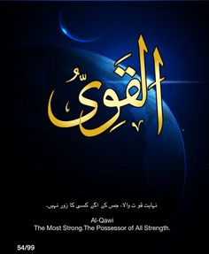 Al-Qawi.  The Most Strong.  The Possessor of All Strength.