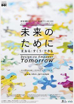 Nagoya Design Do Dm Poster, Poster Layout, Print Layout, Layout Design, Posters, Japan Graphic Design, Japan Design, Graphic Design Illustration, Nagoya