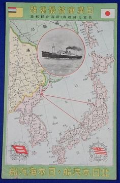"""1930's Japanese Postcard """"The fastest travel route between Japan & Manchuria /  Tsuruga - North Korea route & Niigata - North Korea route"""" / Sea Map & Photo of the ship """"Gassan Maru (= Moon over the mountain) """" /The Japan Sea Line Co., Ltd. / ship sea of japan sea / vintage antique old art card / Japanese history historic paper material Japan advertising"""
