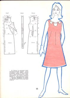 Вот типичные подростковые платьица, но обратите внимание, какими интересными конструктивными приёмами создаётся силуэт!