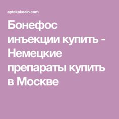Бонефос инъекции купить - Немецкие препараты купить в Москве