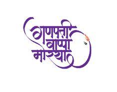 Ganpati Photo Hd, Ganpati Bappa Photo, Marathi Calligraphy Font, Calligraphy Words, Birthday Background Images, Banner Background Images, Ganesha Pictures, Ganesh Images, Ashoka Chakra