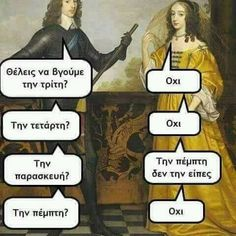 Ancient Memes, Sarcastic Quotes, Funny Photos, I Laughed, Fun Facts, Jokes, Funny Shit, Funny Stuff, Greek