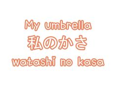 私のかさ: My umbrella