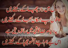 Urdu Funny Poetry, Urdu Funny Quotes, Sad Quotes, Love Poetry Urdu, Islamic Quotes On Marriage, Girlfriend Image, Dad Poems, Mom And Dad Quotes, Love Poetry Images