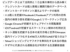 ビッグデータとは?その活用例と10企業の事例から読み解く http://yokotashurin.com/etc/bigdata.html