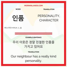 Today's Morning Lands' Word of the Day is 인품, 'personality', 'character'. This is a noun that has some verb conventions attached to it.