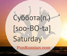 Learn many more Russian words and phrases with www.funrussian.com!