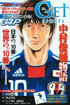 原作伊賀大晃、作画月山可也による「Get Sports 中村俊輔物語」